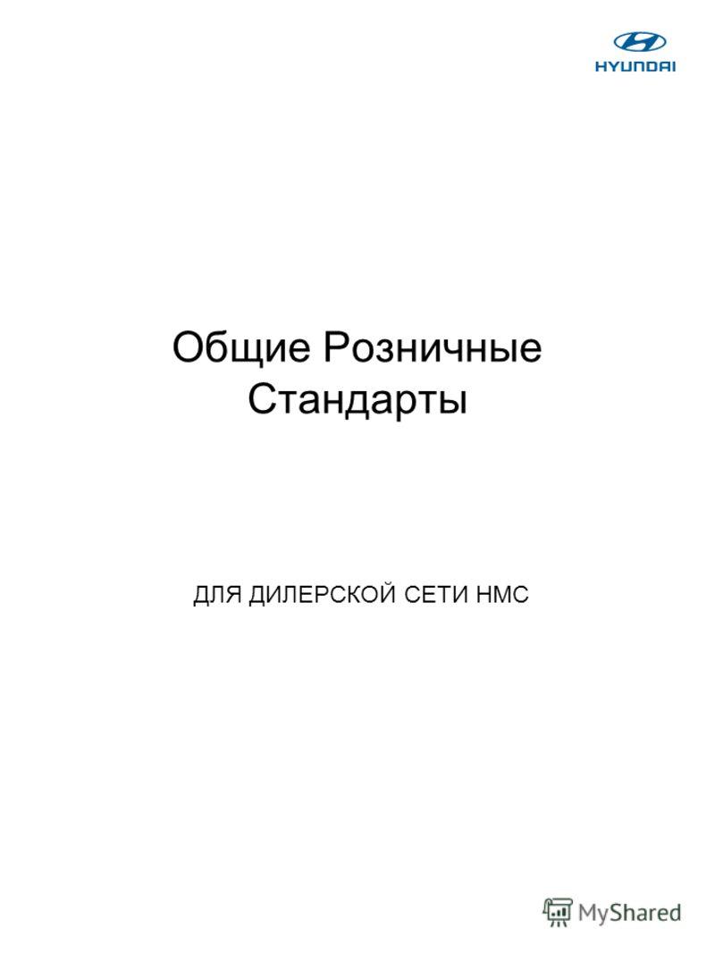 Общие Розничные Стандарты ДЛЯ ДИЛЕРСКОЙ СЕТИ НМС