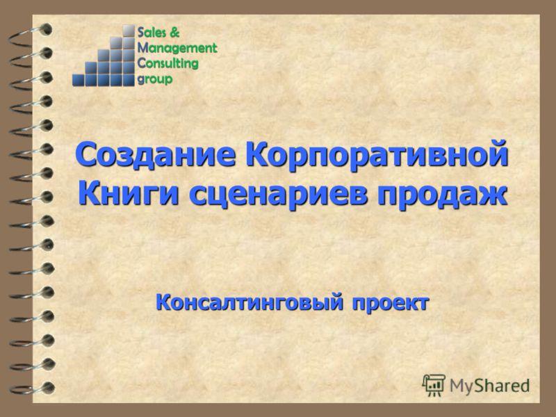 Создание Корпоративной Книги сценариев продаж Консалтинговый проект