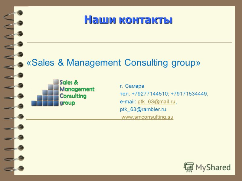 Наши контакты «Sales & Management Consulting group» г. Самара тел. +79277144510; +79171534449, e-mail: ptk_63@mail.ru,ptk_63@mail.ru ptk_63@rambler.ru www.smconsulting.su