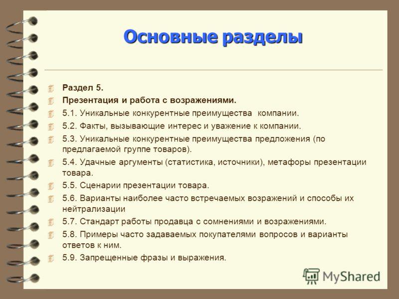 Основные разделы 4 Раздел 5. 4 Презентация и работа с возражениями. 4 5.1. Уникальные конкурентные преимущества компании. 4 5.2. Факты, вызывающие интерес и уважение к компании. 4 5.3. Уникальные конкурентные преимущества предложения (по предлагаемой