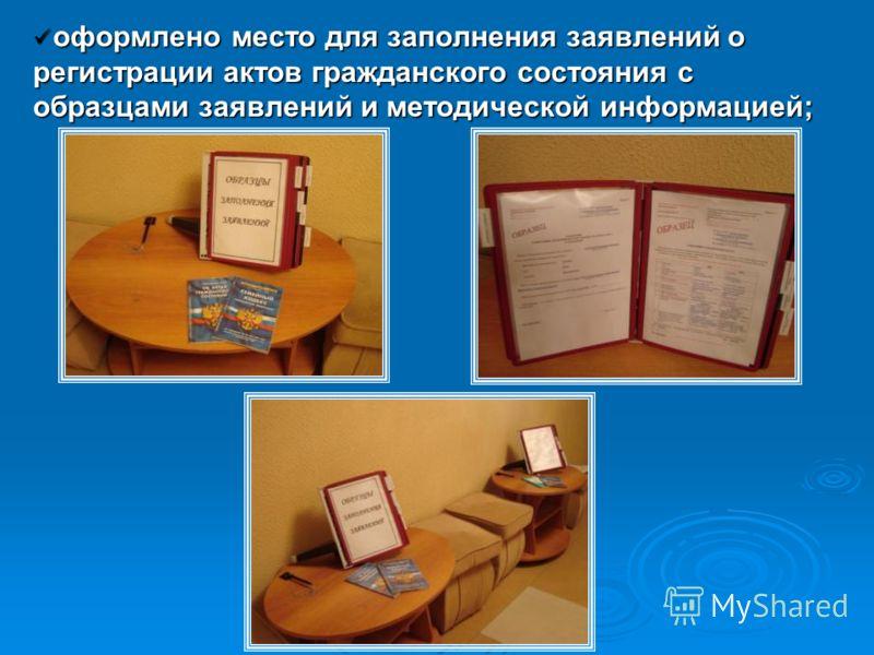 оформлено место для заполнения заявлений о регистрации актов гражданского состояния с образцами заявлений и методической информацией; оформлено место для заполнения заявлений о регистрации актов гражданского состояния с образцами заявлений и методиче