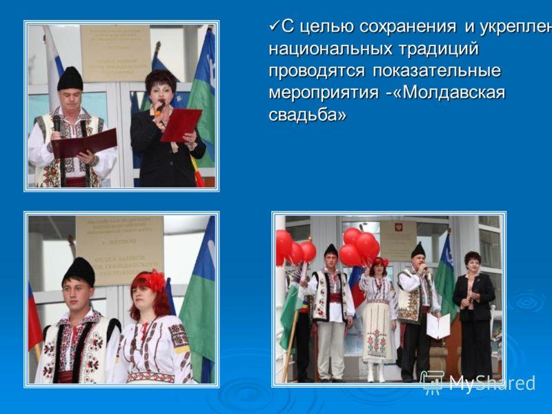 С целью сохранения и укрепления национальных традиций проводятся показательные мероприятия -«Молдавская свадьба» С целью сохранения и укрепления национальных традиций проводятся показательные мероприятия -«Молдавская свадьба»