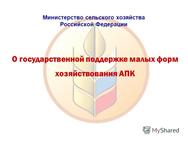 О государственной поддержке малых форм хозяйствования АПК Министерствo сельского хозяйства Российской Федерации