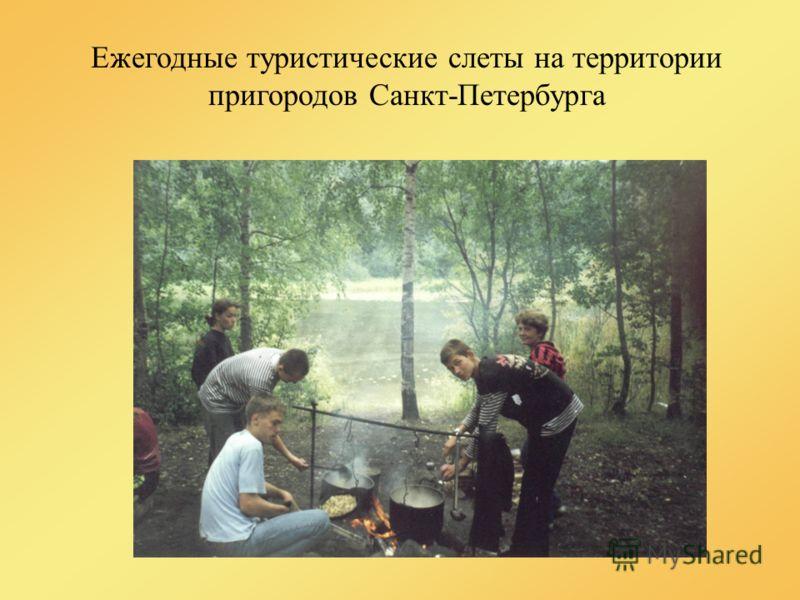 Ежегодные туристические слеты на территории пригородов Санкт-Петербурга