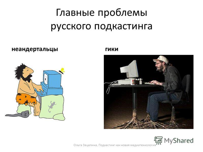 Главные проблемы русского подкастинга неандертальцыгики Ольга Зацепина, Подкастинг как новая медиатехнология