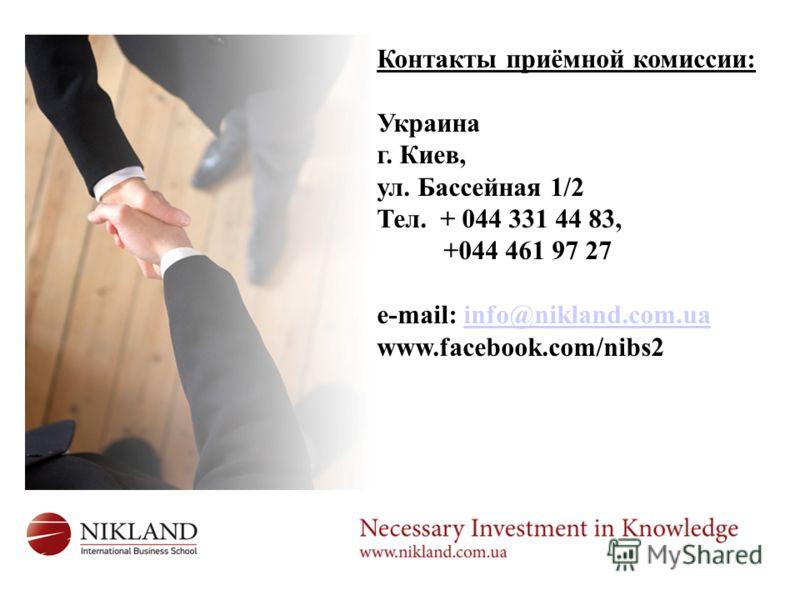 Контакты приёмной комиссии: Украина г. Киев, ул. Бассейная 1/2 Тел. + 044 331 44 83, +044 461 97 27 e-mail: info@nikland.com.uainfo@nikland.com.ua www.facebook.com/nibs2