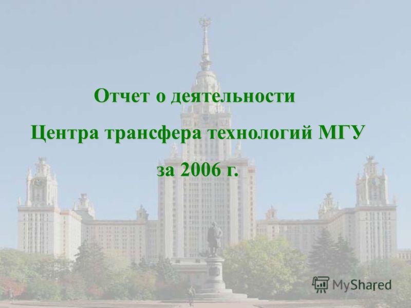 1 Отчет о деятельности Центра трансфера технологий МГУ за 2006 г.