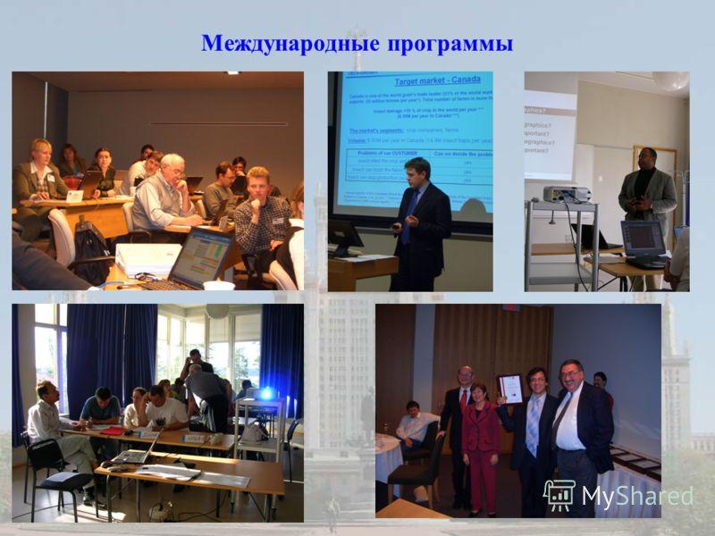Международные программы