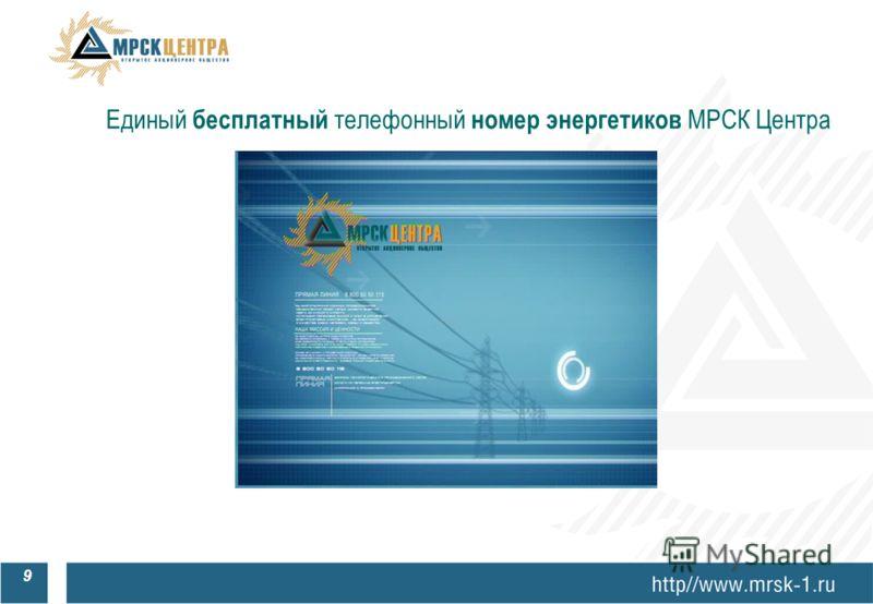 Единый бесплатный телефонный номер энергетиков МРСК Центра 9