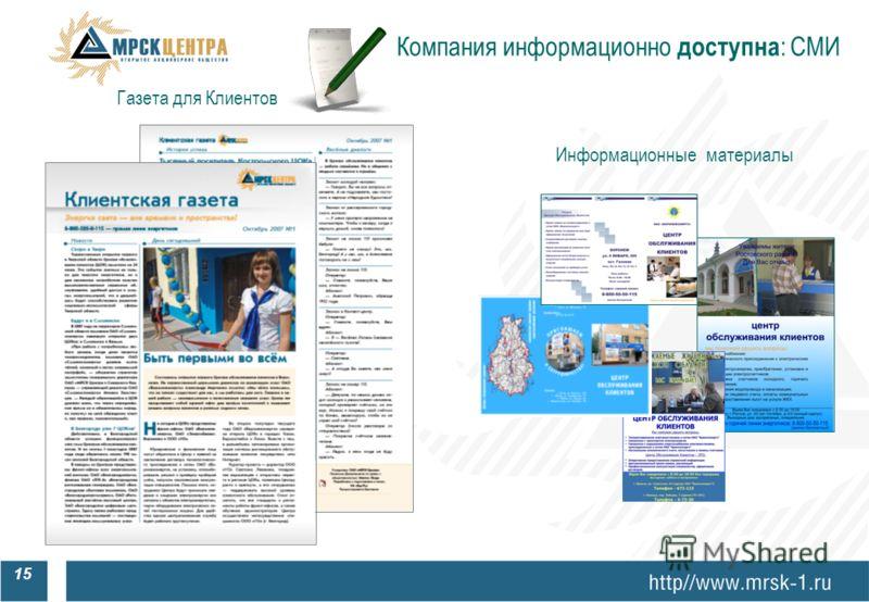 Компания информационно доступна : СМИ Информационные материалы Газета для Клиентов 15