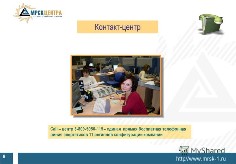 Контакт-центр Call – центр 8-800-5050-115 – единая прямая бесплатная телефонная линия энергетиков 11 регионов конфигурации компании 8
