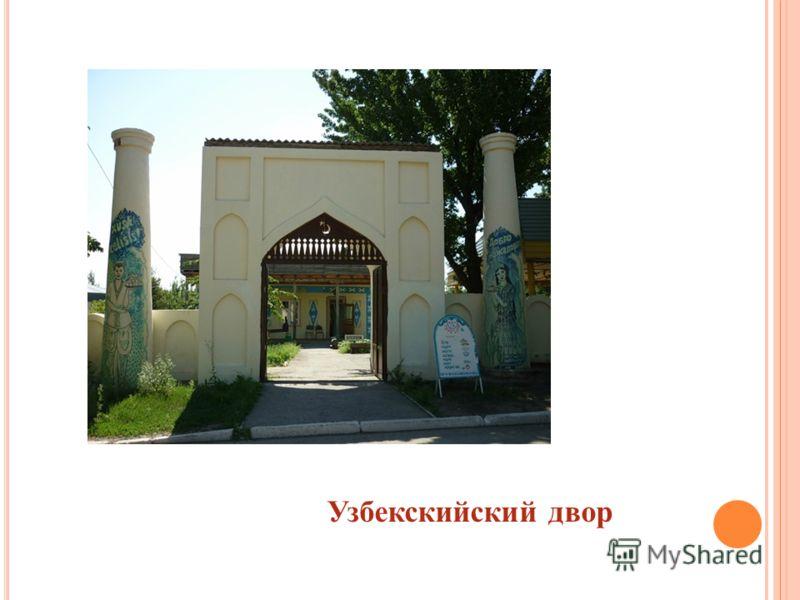 Д ЕВИЧЬЯ БАШНЯ Узбекскийский двор