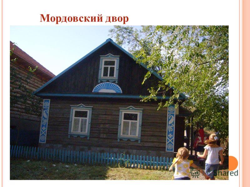 М ОРДОВСКИЙ ДВОР Мордовский двор