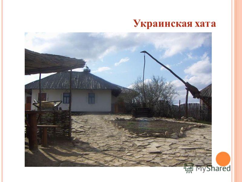 У КРАИНСКАЯ ХАТА Украинская хата