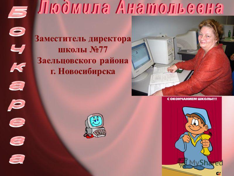 Заместитель директора школы 77 Заельцовского района г. Новосибирска