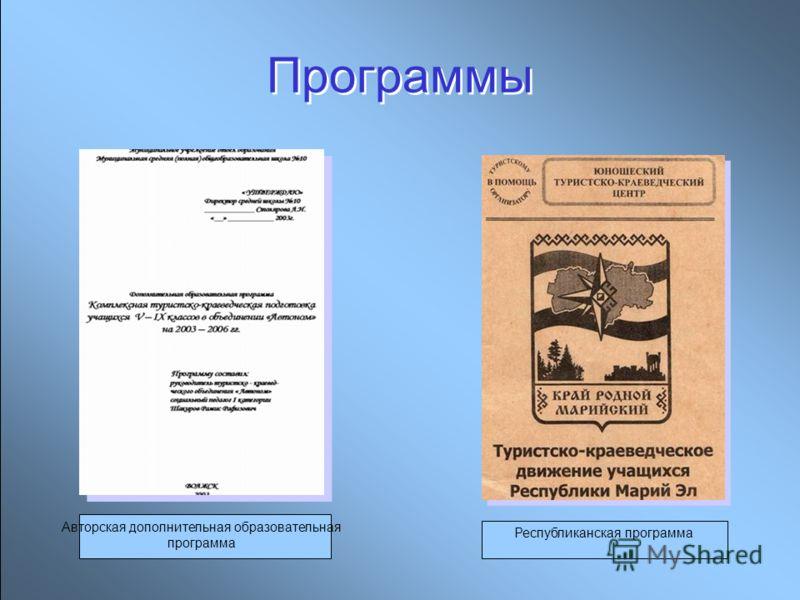 Программы Авторская дополнительная образовательная программа Республиканская программа
