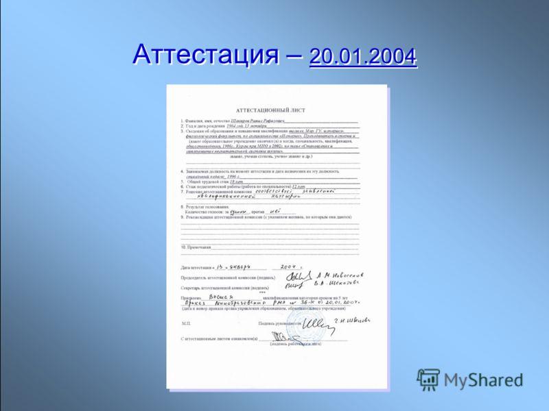 Аттестация – 20.01.2004