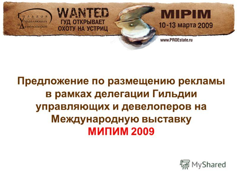 Предложение по размещению рекламы в рамках делегации Гильдии управляющих и девелоперов на Международную выставку МИПИМ 2009