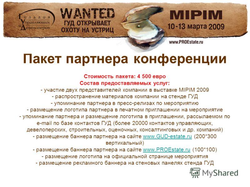 Пакет партнера конференции Стоимость пакета: 4 500 евро Состав предоставляемых услуг: - участие двух представителей компании в выставке MIPIM 2009 - распространение материалов компании на стенде ГУД - упоминание партнера в пресс-релизах по мероприяти