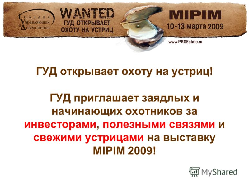 ГУД открывает охоту на устриц! ГУД приглашает заядлых и начинающих охотников за инвесторами, полезными связями и свежими устрицами на выставку MIPIM 2009!