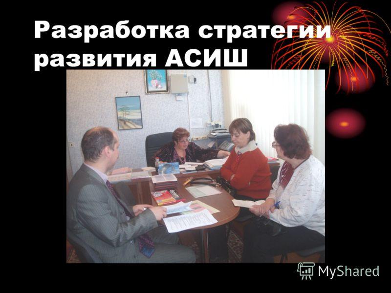 Разработка стратегии развития АСИШ