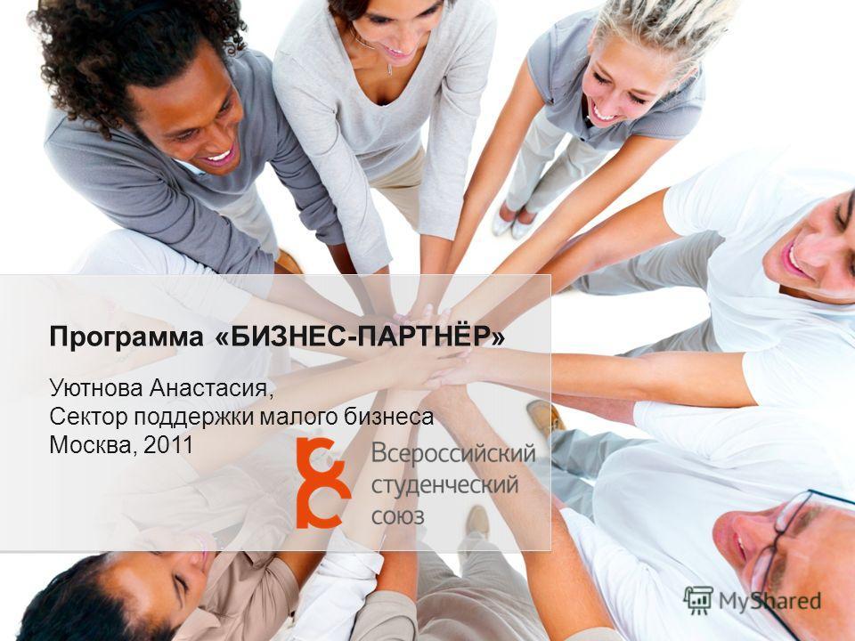 Уютнова Анастасия, Сектор поддержки малого бизнеса Москва, 2011 Программа «БИЗНЕС-ПАРТНЁР»