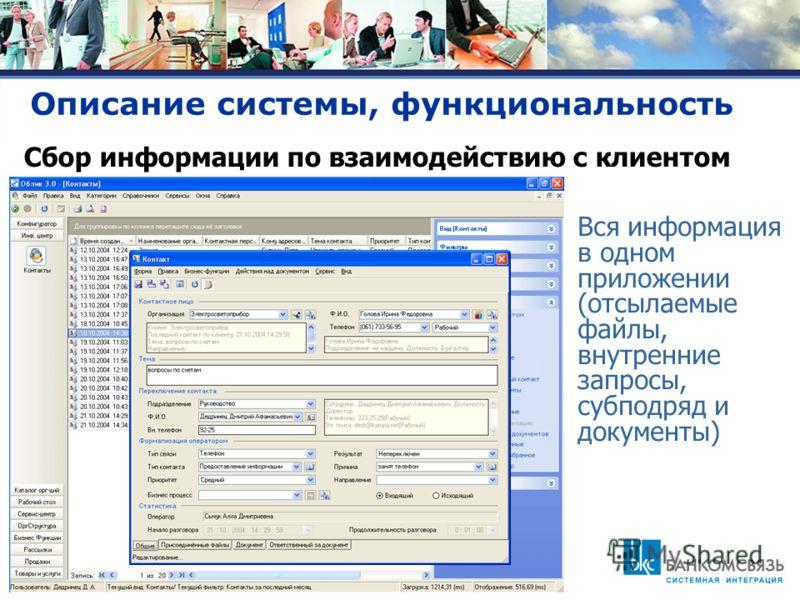 Описание системы, функциональность Вся информация в одном приложении (отсылаемые файлы, внутренние запросы, субподряд и документы) Сбор информации по взаимодействию с клиентом