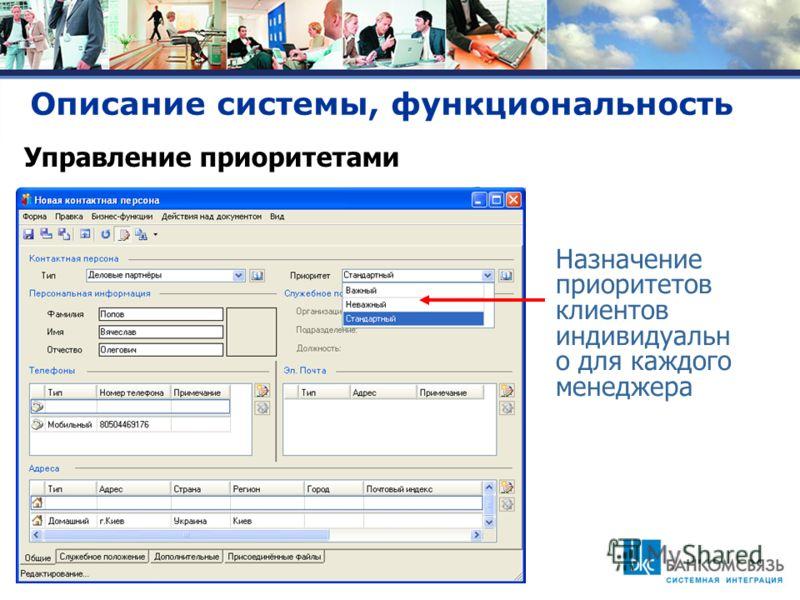 Описание системы, функциональность Назначение приоритетов клиентов индивидуальн о для каждого менеджера Управление приоритетами