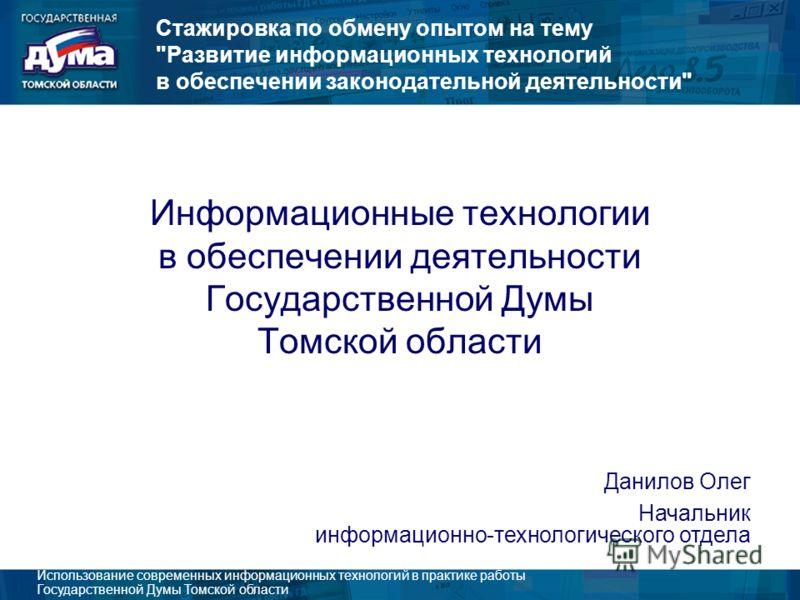 Использование современных информационных технологий в практике работы Государственной Думы Томской области Стажировка по обмену опытом на тему