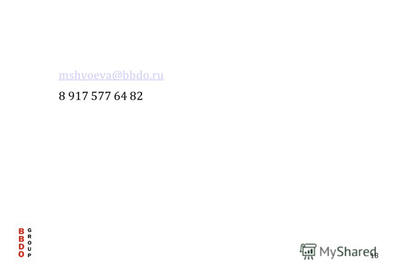 18 mshvoeva@bbdo.ru 8 917 577 64 82