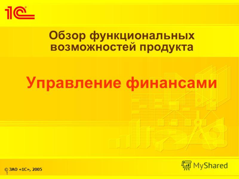 © ЗАО «1С», 2005 Обзор функциональных возможностей продукта Управление финансами !