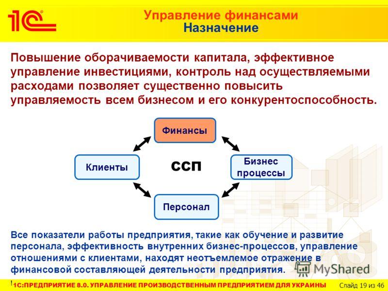 1C:ПРЕДПРИЯТИЕ 8.0. УПРАВЛЕНИЕ ПРОИЗВОДСТВЕННЫМ ПРЕДПРИЯТИЕМ ДЛЯ УКРАИНЫ Слайд 19 из 46 Повышение оборачиваемости капитала, эффективное управление инвестициями, контроль над осуществляемыми расходами позволяет существенно повысить управляемость всем