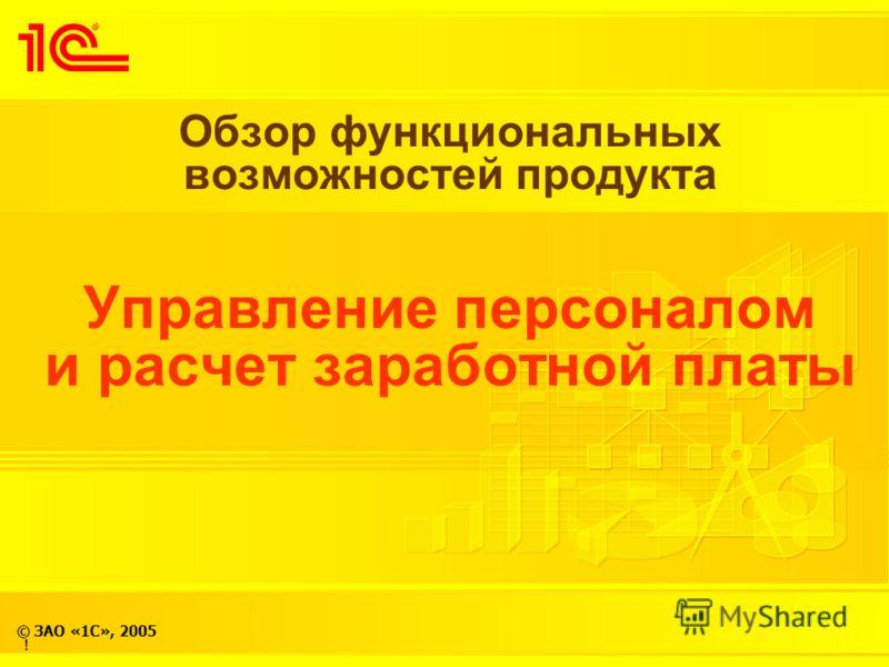 © ЗАО «1С», 2005 Обзор функциональных возможностей продукта Управление персоналом и расчет заработной платы !