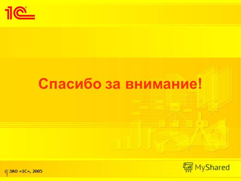 © ЗАО «1С», 2005 Спасибо за внимание! !