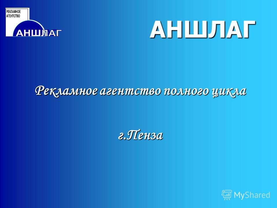 АНШЛАГ Рекламное агентство полного цикла г.Пенза АНШЛАГ