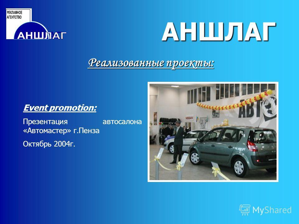 АНШЛАГ Реализованные проекты: АНШЛАГ Event promotion: Презентация автосалона «Автомастер» г.Пенза Октябрь 2004г.