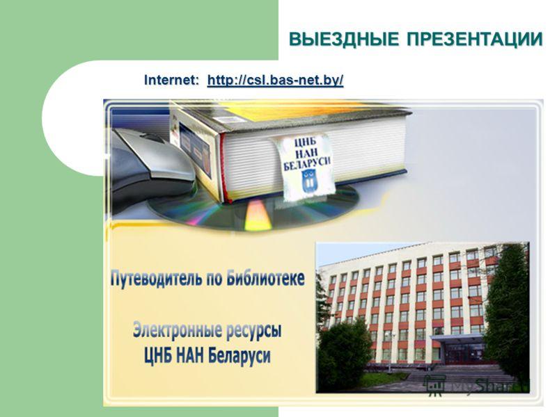 Internet: http://csl.bas-net.by/ http://csl.bas-net.by/ ВЫЕЗДНЫЕ ПРЕЗЕНТАЦИИ