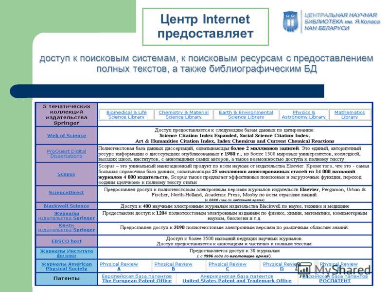 Центр Internet предоставляет доступ к поисковым системам, к поисковым ресурсам с предоставлением полных текстов, а также библиографическим БД