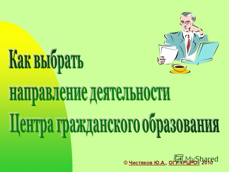 © Чистяков Ю.А., ОГУ «РЦРО» 2010Чистяков Ю.А.ОГУ «РЦРО»
