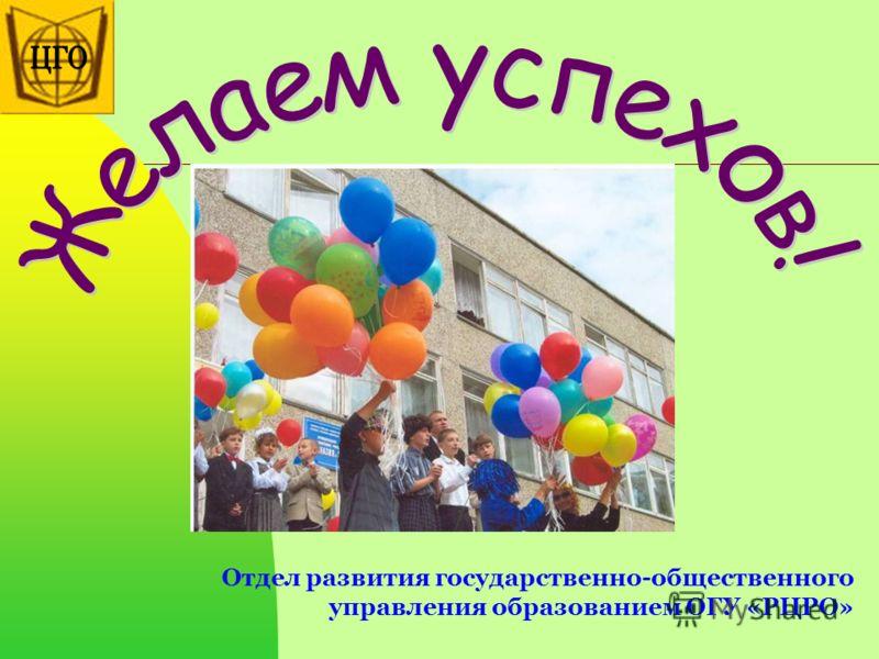 Отдел развития государственно-общественного управления образованием ОГУ «РЦРО»