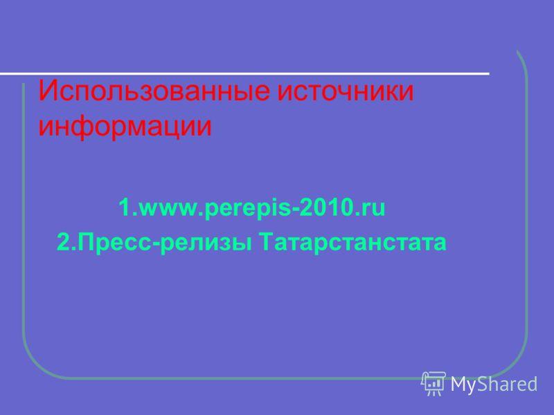 Использованные источники информации 1.www.perepis-2010.ru 2.Пресс-релизы Татарстанстата