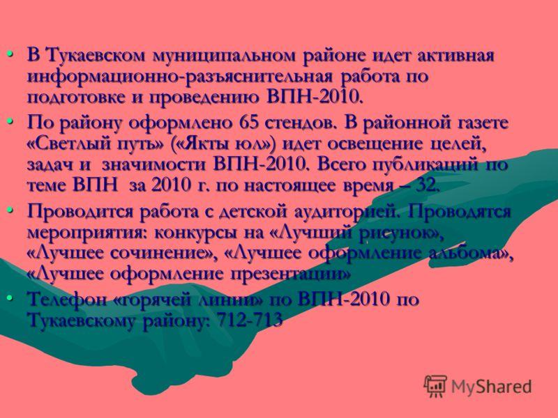 В Тукаевском муниципальном районе идет активная информационно-разъяснительная работа по подготовке и проведению ВПН-2010.В Тукаевском муниципальном районе идет активная информационно-разъяснительная работа по подготовке и проведению ВПН-2010. По райо