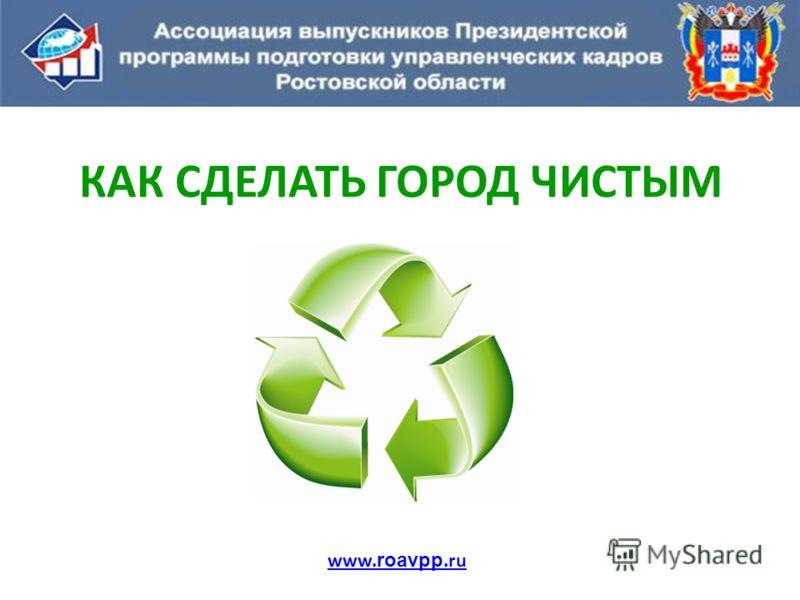 КАК СДЕЛАТЬ ГОРОД ЧИСТЫМ www. roavpp.ru