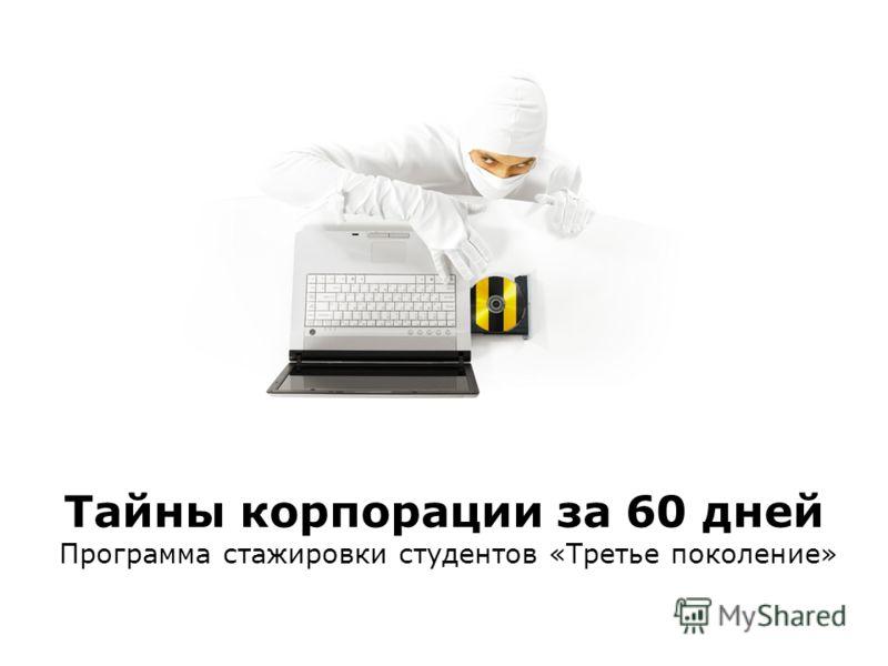 Тайны корпорации за 60 дней Программа стажировки студентов «Третье поколение»