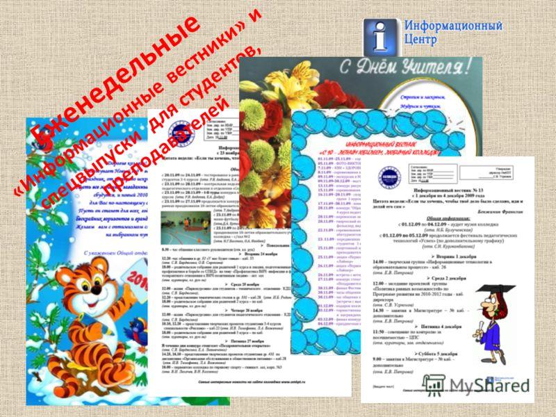 Еженедельные «Информационные вестники» и спецвыпуски для студентов, преподавателей