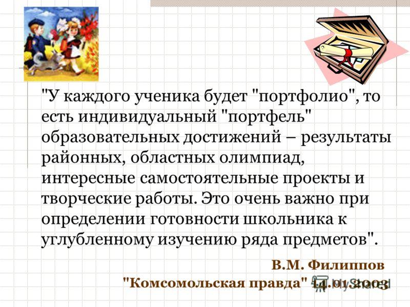 В.М. Филиппов