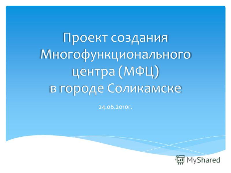 Проект создания Многофункционального центра (МФЦ) в городе Соликамске 24.06.2010г.