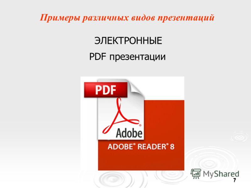 7 Примеры различных видов презентаций ЭЛЕКТРОННЫЕ PDF презентации