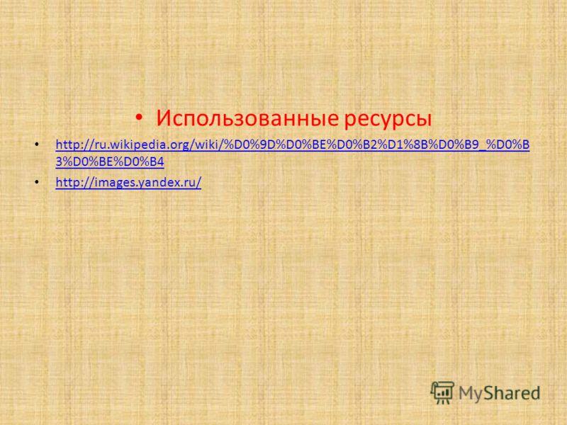 Использованные ресурсы http://ru.wikipedia.org/wiki/%D0%9D%D0%BE%D0%B2%D1%8B%D0%B9_%D0%B 3%D0%BE%D0%B4 http://ru.wikipedia.org/wiki/%D0%9D%D0%BE%D0%B2%D1%8B%D0%B9_%D0%B 3%D0%BE%D0%B4 http://images.yandex.ru/