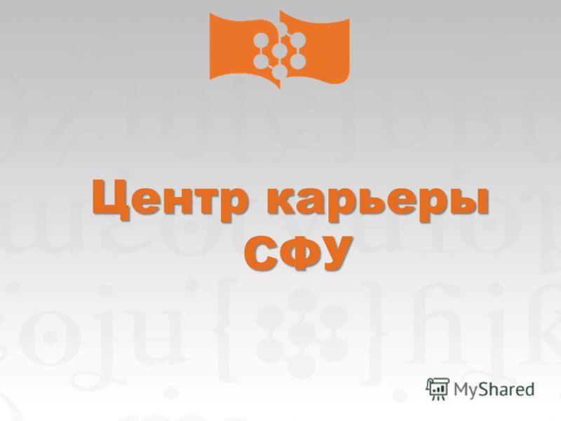 Центр карьеры СФУ СФУ